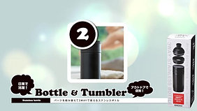 3WAYステンレスボトル