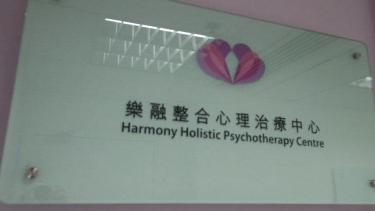 樂融整合心理治療中心