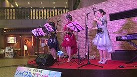 Le Chou Chou ジョイフルコンサート