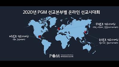 PGM 미주본부(중남미권역) 선교사대회