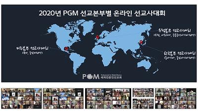 2020년 PGM 권역별(본부별) 선교사대회를 마치며
