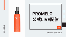 PROMELO公式LIVE 7月13日 15:00から