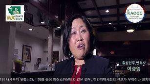 이승영변호사 2020년 인구조사 참여 홍보