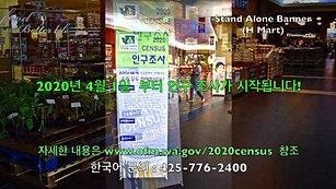 2020 CENSUS /  인구 조사