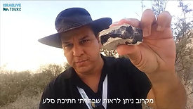 איך נזהה אבן צור - טיול במדבר