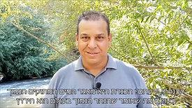 """טריוויה: המקום """"הכי"""" בישראל"""