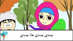 جسدي جسدي هذا جسدي  Arabic My Body Is My Body