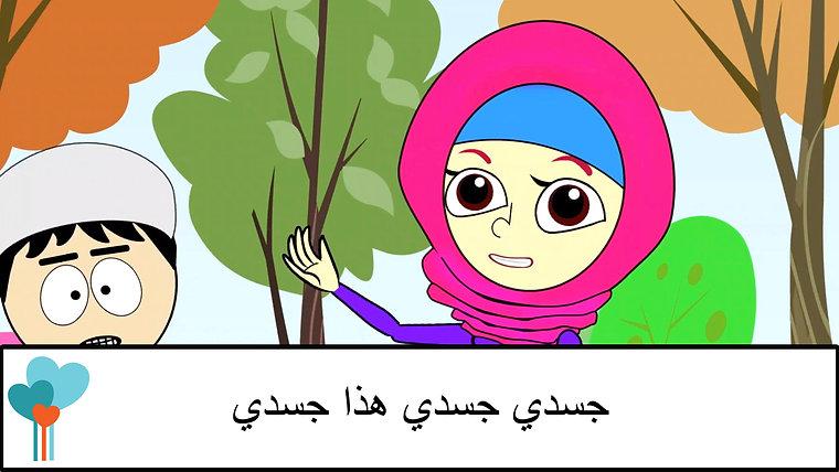 """""""جسدي هو جسدي"""" Arabic Channel"""
