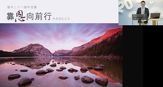 2020年9月13日主日(堂慶)