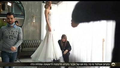 גיא פינס - שמלת הכלה של נוי בר