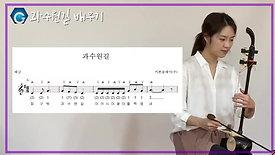 [배우기]과수원길