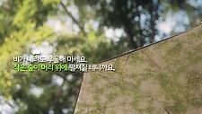 유한킴벌리 푸르DUCT #3 숲을 품은 우산