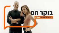 הפלייבורד לוהט - בוקר חם ערוץ 2