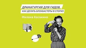 Милана Касакина. Драматургия для гида_ как делать блокбастеры в stories.