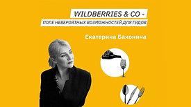 Екатерина Баконина. Wildberries & Co - поле невероятных возможностей для гидов.