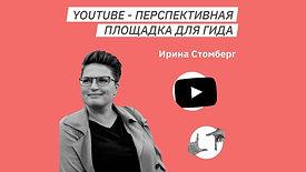 Ира Стомберг. YouTube - площадка, где гид может раскрыться во всей своей красе.