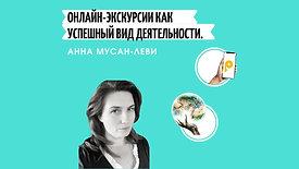 Анна Мусан-Леви. Онлайн-экскурсии как успешный вид деятельности.
