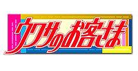 ウワサのお客さま〜日本一の冷食マニア〜
