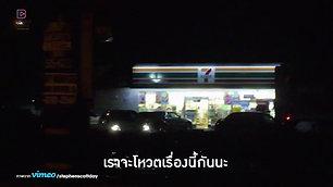 BrandTalk คราฟเบียร์ คนไทย ปฎิวัติความเท่าเทียม