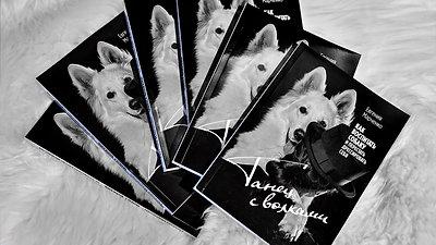 """Книга """"Танец с волками. Как воспитать собаку и перестать дрессировать себя"""""""