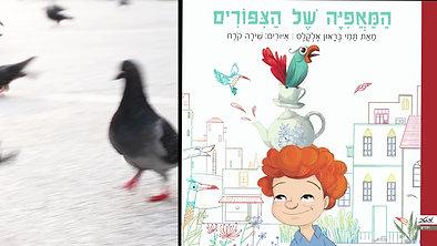 סרטון פרסומי לספר ילדים
