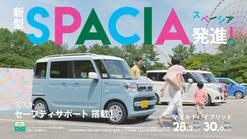 """Suzuki Spacia """"Theme Park"""""""
