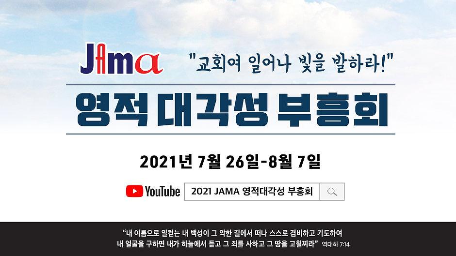 2021 JAMA 영적 대각성 부흥회