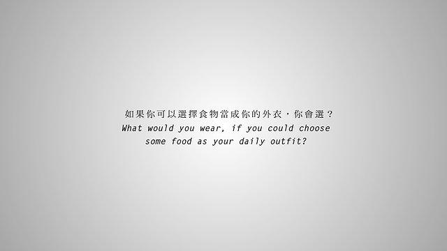 食物與人_Daily Food Outfit