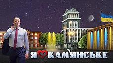KAMIANSKE