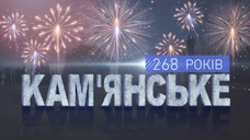 День міста Кам'янське