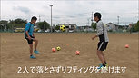 止める(2人リフティング)