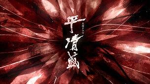NHK TAIRANO KIYOMORI opening CG part