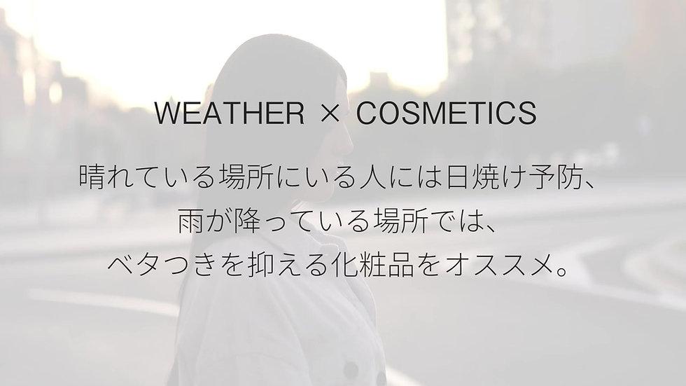 20秒Ver.【Weather Marketing】紹介ムービー