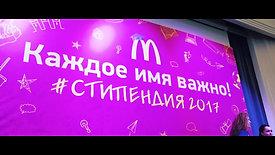 Стипендия Макдоналдс