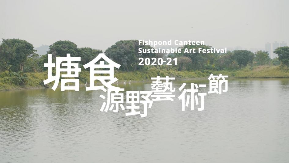 塘食源野藝術節2020-2021