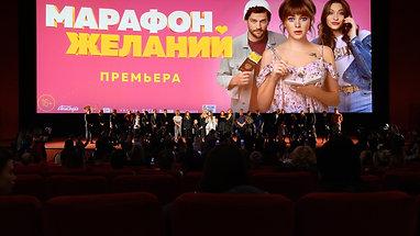"""Премьера фильма """"Марафон желаний"""""""