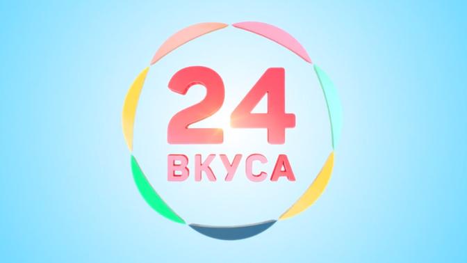 24 вкуса