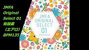 JMFA Original Select 01 有酸素(エアロ) BPM135
