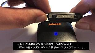 AMPSoundとトランスミッターの接続方法