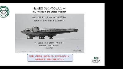 第1回NU Friends Webinar