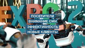 Робот привлекает внимание, радует посетителей, выделяется среди остальных