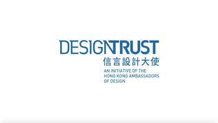 Design Trust Fundraising Gala 2018