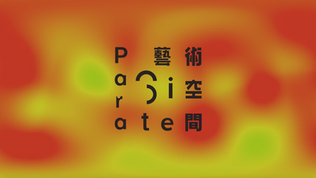 Para Site Hong Kong Fundraiser 2018