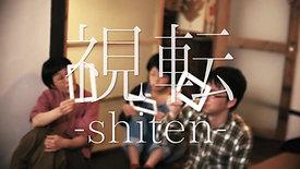 『視転- Shiten-』CLIP Vol.01