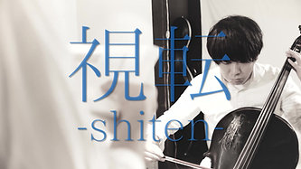 『視転- Shiten-』CLIP Vol.02
