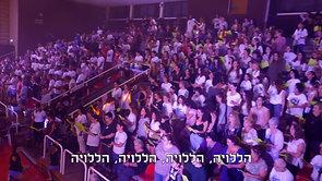 Haleluya - mass singing, 80 years for the Eilon Kibutz