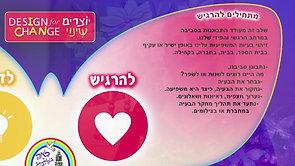 "Lea Goldberg School - ""Yotzrim Shinuy"""