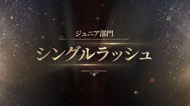 ジュニア部門各賞