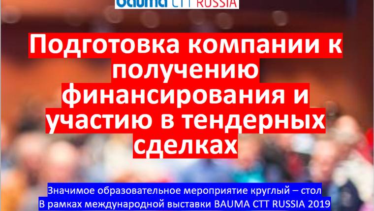 Обзор мероприятия 5 Июня 2019 КрокусЭкспо Москва