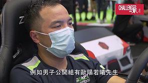 「挑戰者盃」香港站初賽小總結